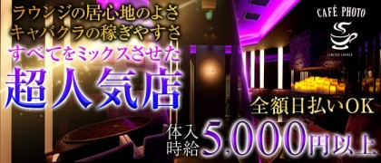 CAFE PHOTO~カフェ フォト~(自由が丘キャバクラ)の求人・バイト・体験入店情報