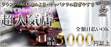 CAFE PHOTO~カフェ フォト~(恵比寿キャバクラ)の求人・バイト・体験入店情報