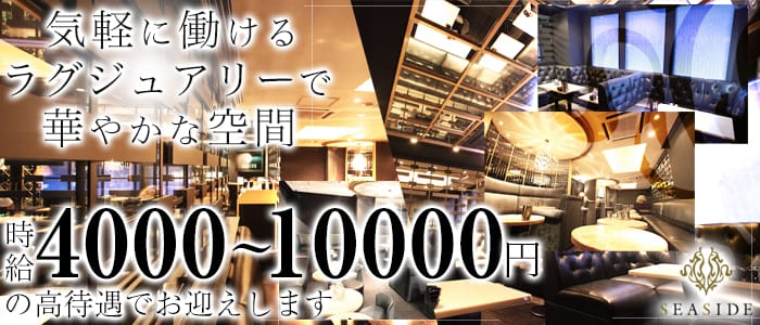 【昼】新横浜SEASIDE~シーサイド~ バナー