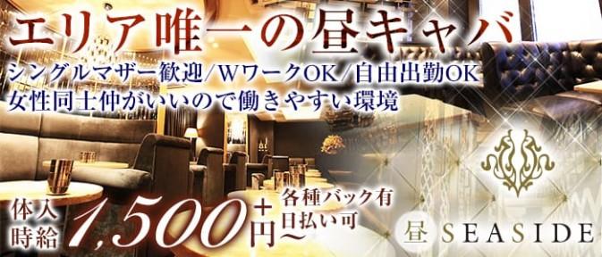 【昼】新横浜SEASIDE~シーサイド~【公式求人情報】