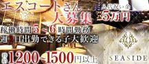新横浜シーサイド ※エスコート募集【公式求人情報】 バナー
