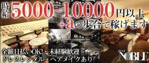 関内NOBLE~ノーブル~【公式求人情報】 バナー