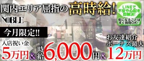 関内NOBLE~ノーブル~【公式求人情報】(関内キャバクラ)の求人・バイト・体験入店情報