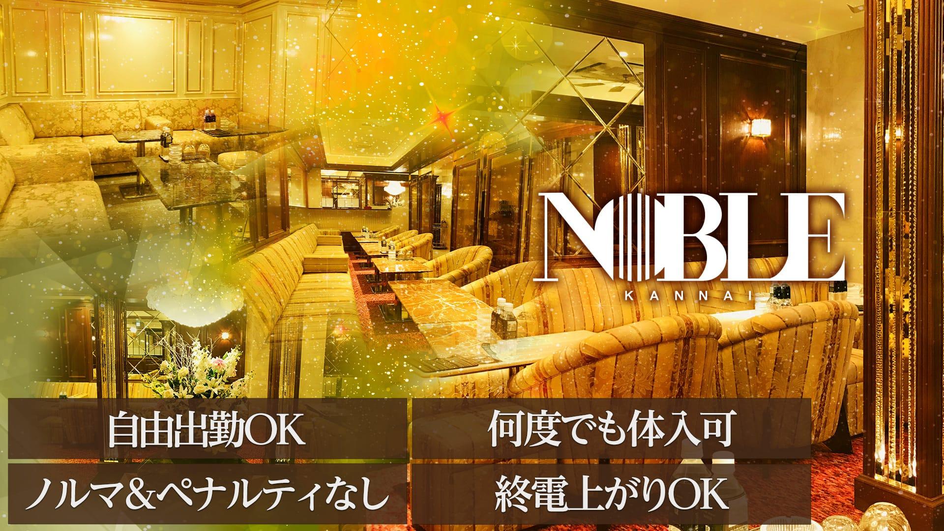 関内NOBLE~ノーブル~ 関内キャバクラ TOP画像