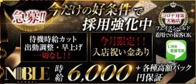 関内NOBLE~ノーブル~【公式求人情報】