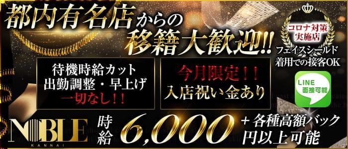 関内NOBLE~ノーブル~【公式求人・体入情報】 関内キャバクラ バナー