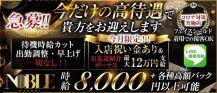 関内NOBLE~ノーブル~【公式求人・体入情報】 バナー