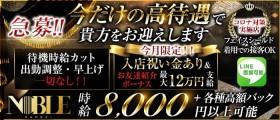 関内NOBLE~ノーブル~【公式求人・体入情報】