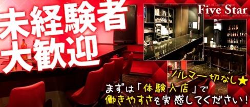 Five Star(ファイブスター)【公式求人情報】(高槻ガールズバー)の求人・バイト・体験入店情報