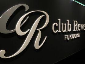 club Reve -FUKUOKA-(レーヴ) 中洲ニュークラブ SHOP GALLERY 1