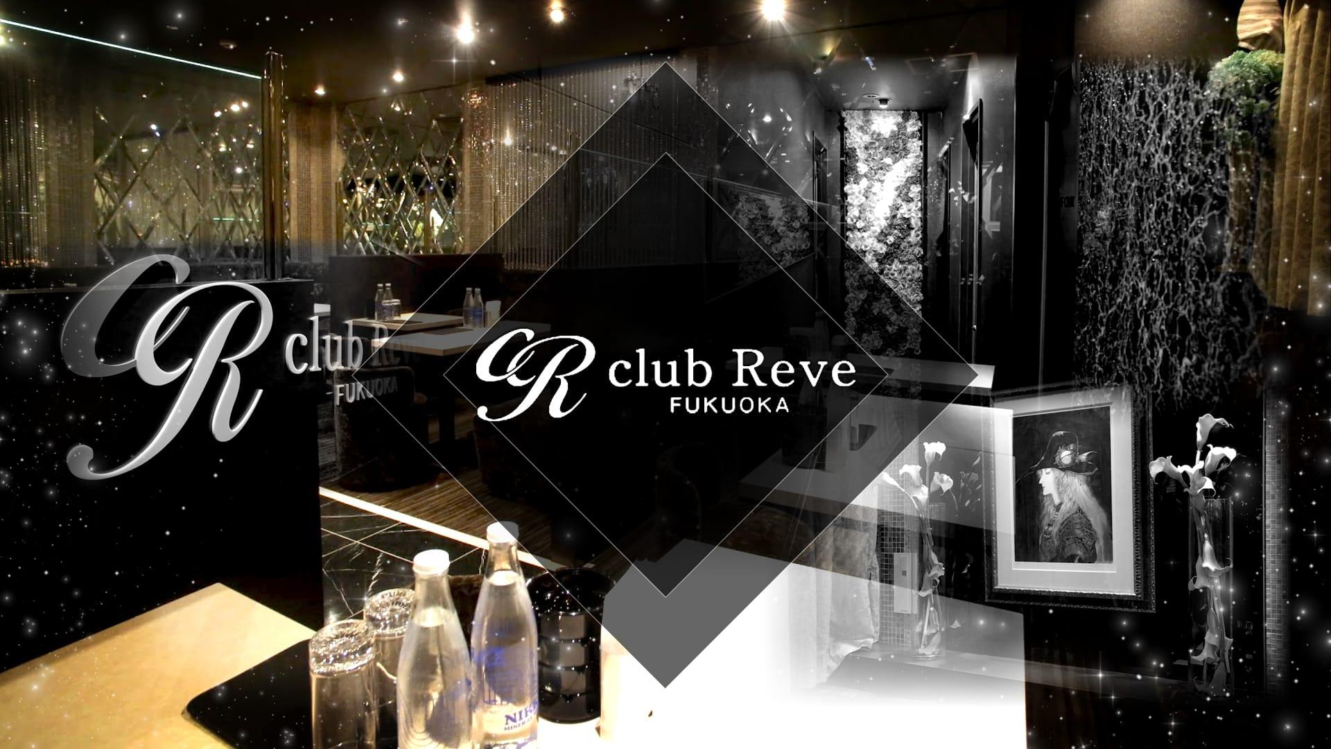 club Reve -FUKUOKA-(レーヴ) 中洲ニュークラブ TOP画像