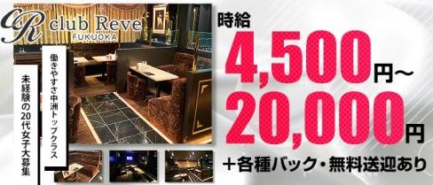 club Reve -FUKUOKA-(レーヴ)【公式求人情報】(中洲ニュークラブ)の求人・バイト・体験入店情報