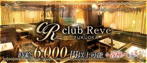 club Reve -FUKUOKA-(レーヴ)【公式求人情報】(中洲ニュークラブ)の求人・体験入店情報
