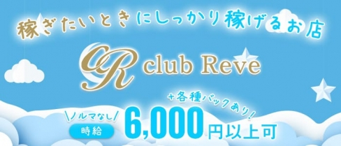 club Reve(レーヴ)【公式求人情報】(中洲ニュークラブ)の求人・体験入店情報