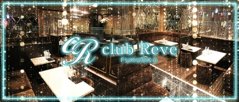 club Reve(レーヴ)【公式求人・体入情報】(中洲ニュークラブ)の求人・体験入店情報