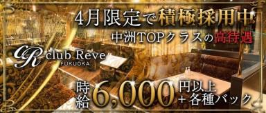 club Reve(レーヴ)【公式求人・体入情報】(中洲ニュークラブ)の求人・バイト・体験入店情報