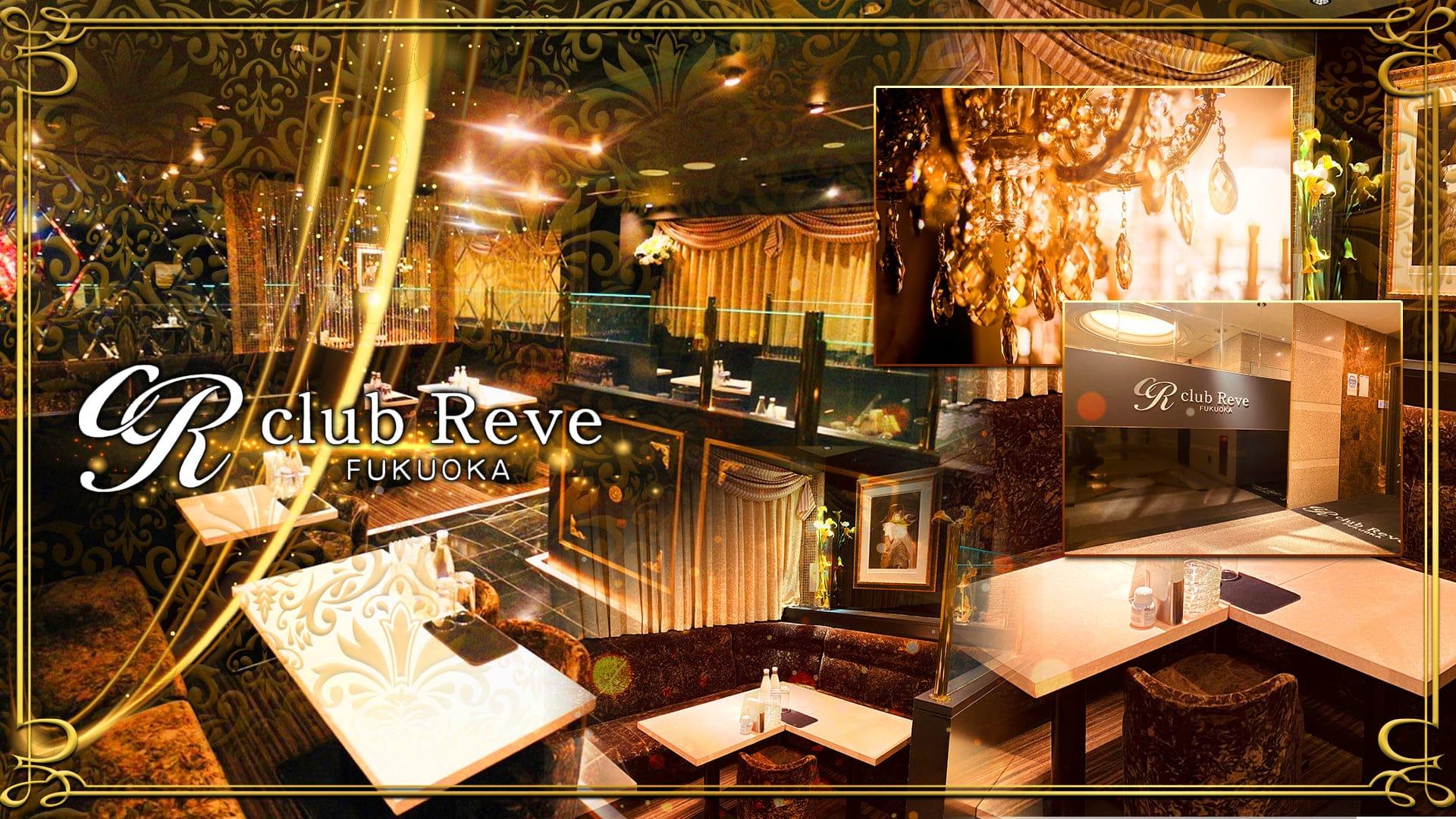 club Reve(レーヴ)【公式求人・体入情報】 中洲ニュークラブ TOP画像