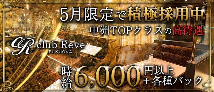 club Reve(レーヴ)【公式求人・体入情報】 中洲ニュークラブ バナー