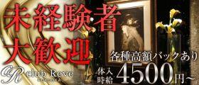 club Reve -FUKUOKA-(レーヴ) 中洲ニュークラブ 未経験募集バナー