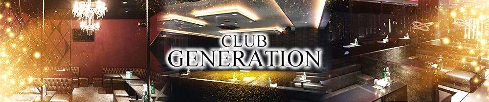 Club Generation(ジェネレーション) 五井キャバクラ TOP画像