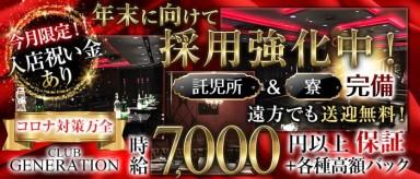 Club Generation(ジェネレーション)【公式求人・体入情報】(五井キャバクラ)の求人・バイト・体験入店情報