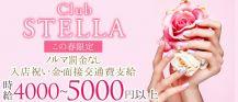 Club STELLA~クラブ ステラ~【公式求人情報】 バナー