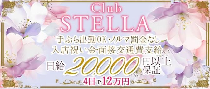 Club STELLA~クラブ ステラ~【公式求人情報】