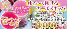 Honey&Syrup(ハニー&シロップ)【公式求人情報】 バナー