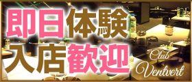 Club Ventvert(ヴァンベール) 錦糸町キャバクラ 即日体入募集バナー
