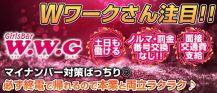 W・W・G~ダブルワークガールズ~【公式求人情報】 バナー