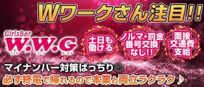 W・W・G~ダブルワークガールズ~【公式求人情報】