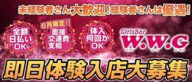 W・W・G~ダブルワークガールズ~ 川崎ガールズバー 即日体入募集バナー