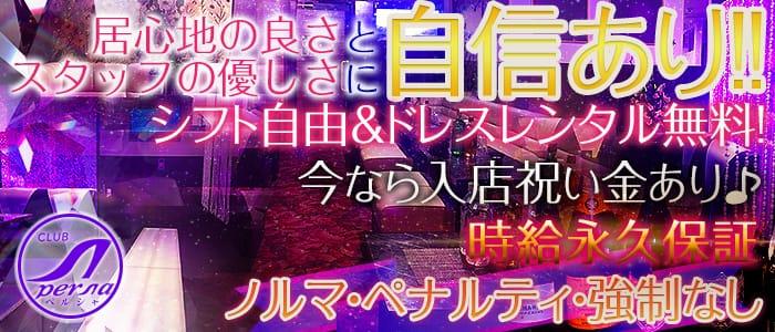 ペルシャ 五反田キャバクラ バナー