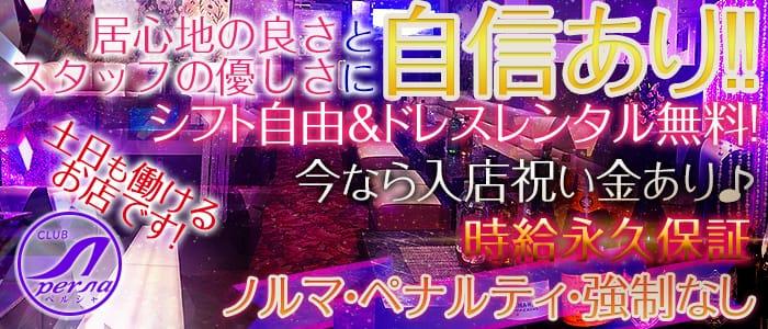 ペルシャ 東京キャバクラ バナー