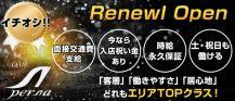 ペルシャ【公式求人情報】 バナー