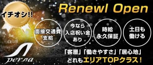 ペルシャ【公式求人情報】(東京ラウンジ)の求人・バイト・体験入店情報