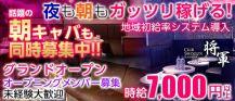 将軍(ショウグン)【公式求人情報】 バナー