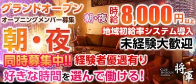 将軍(ショウグン)【公式求人情報】(柏キャバクラ)の求人・バイト・体験入店情報