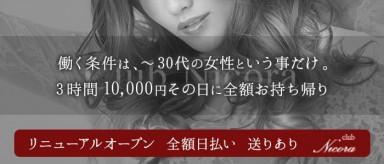 Club Nicora(ニコラ)【公式求人情報】(松戸姉キャバ・半熟キャバ)の求人・バイト・体験入店情報