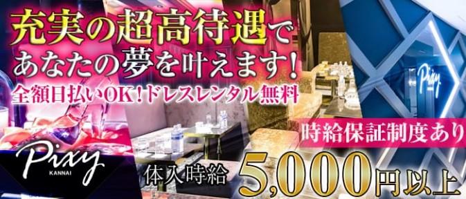 関内club PIXY~ピクシー~【公式求人情報】