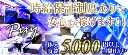 関内club PIXY~ピクシー~【公式求人情報】(関内キャバクラ)の求人・バイト・体験入店情報