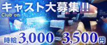 クラブ an【公式求人情報】 バナー
