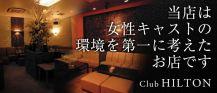 Club HILTON~クラブ ヒルトン~【公式求人情報】 バナー