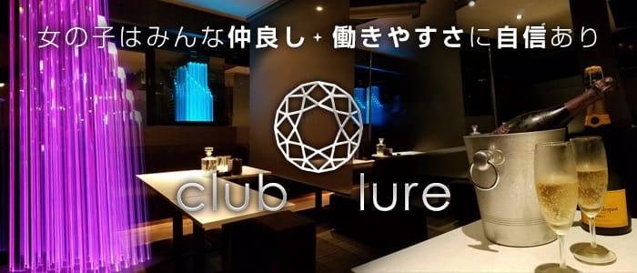 club lure~クラブ ルアー~ バナー