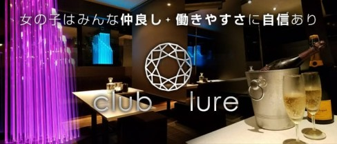 club lure~クラブ ルアー~【公式求人情報】