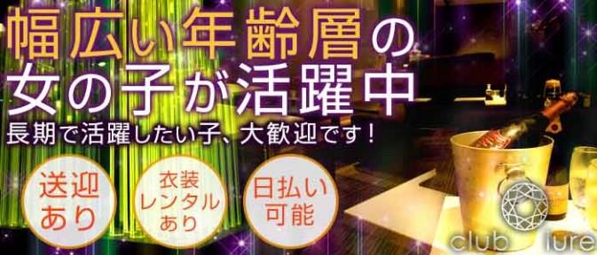 club lure~クラブ ルアー~【公式求人情報】