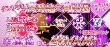 club lure~クラブ ルアー~【公式求人情報】(燕三条キャバクラ)の求人・バイト・体験入店情報