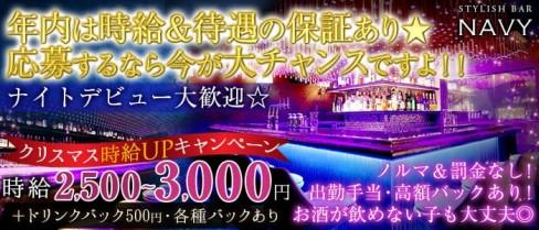 横浜NAVY~ネイビー~【公式求人情報】(横浜ガールズバー)の求人・バイト・体験入店情報