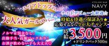 横浜NAVY~ネイビー~【公式求人情報】 バナー
