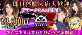 横浜NAVY~ネイビー~ 横浜ガールズバー 即日体入募集バナー